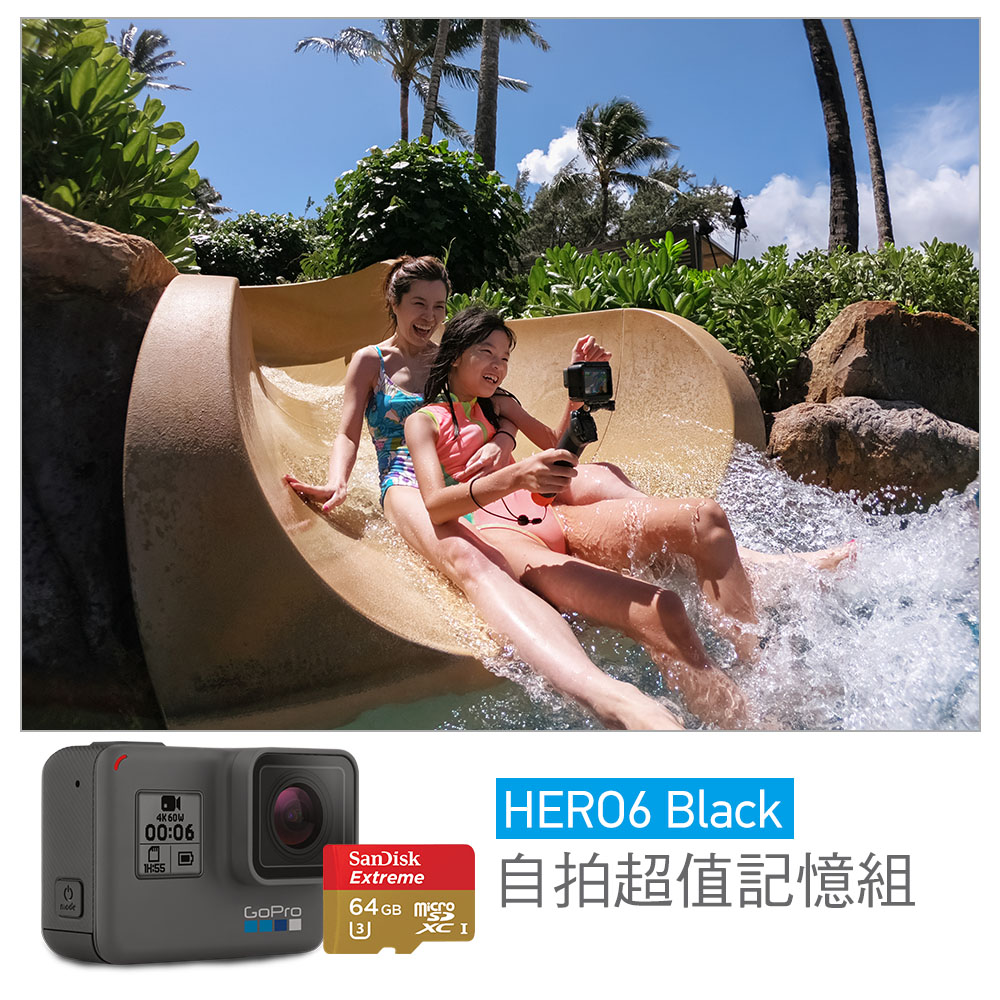 GoPro-HERO6 Black運動攝影機自拍超值記憶組