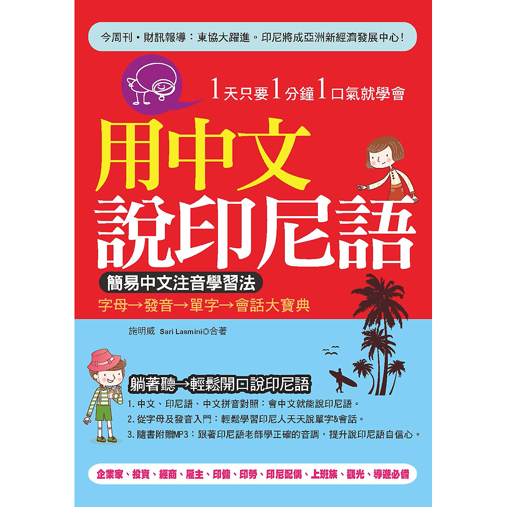 用中文說印尼語:簡易中文注音學習法( 附贈MP3)