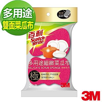 3M 百利多用途細緻菜瓜布海綿-雙面2片裝-桃紅