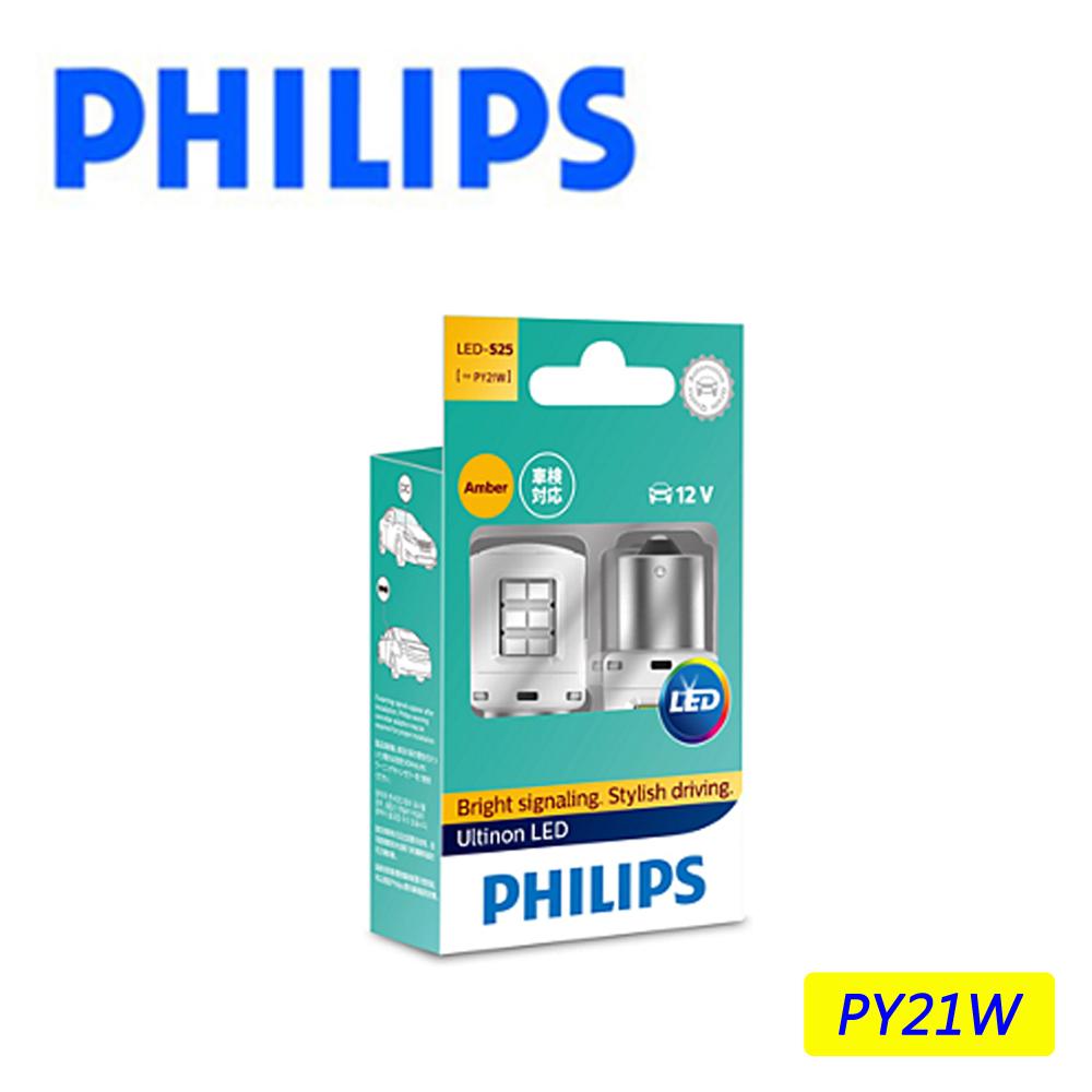 PHILIPS 飛利浦 LED VISION晶亮系列單芯方向燈 琥珀色 PY21W