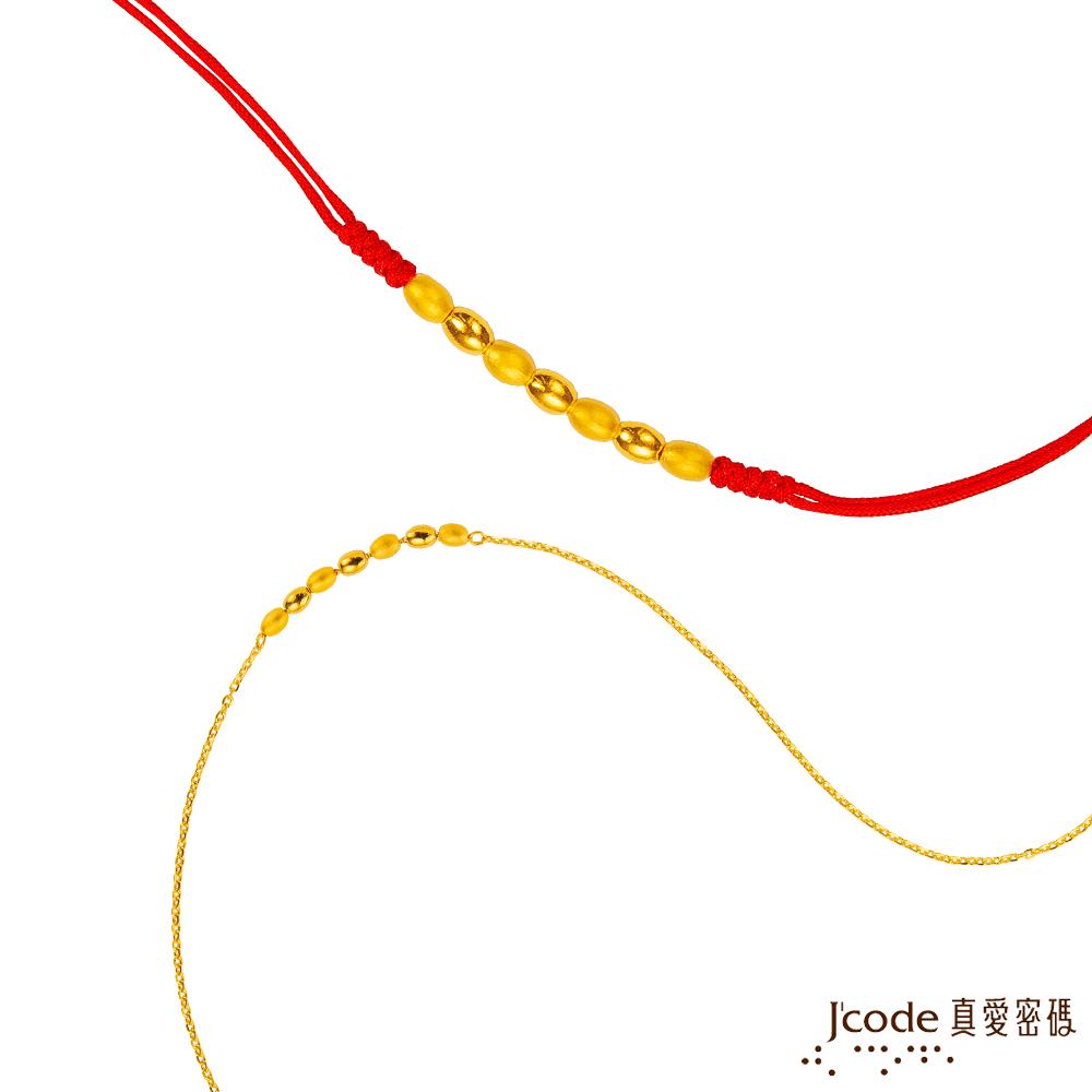 J'code真愛密碼 泡泡黃金腳鍊+紅繩手鍊