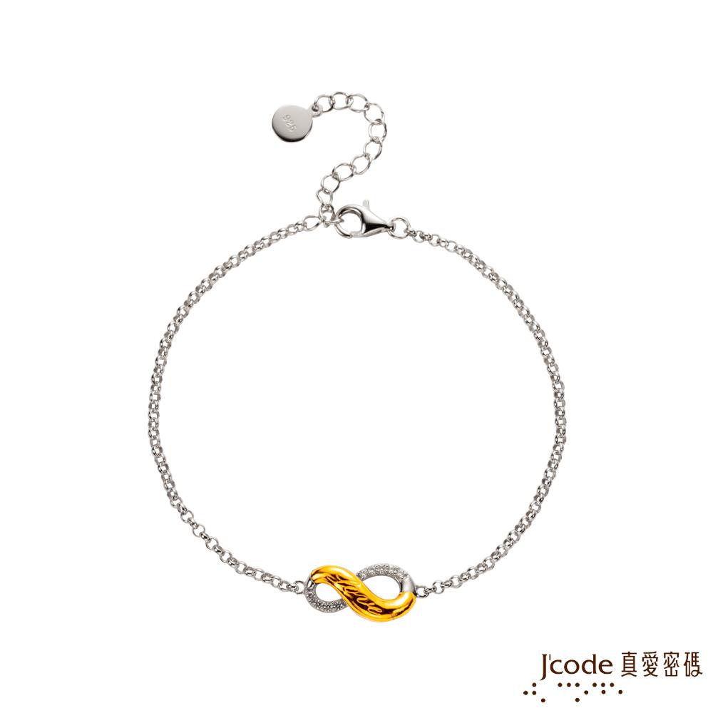 J'code真愛密碼 分享愛黃金/純銀手鍊