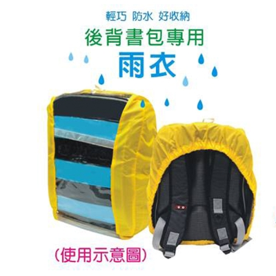 UnMe 小雪貂後背書包專用防雨套_15280