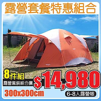【VOSUN】鷗翼 超高CP值豪華雙前庭6-8人露營延伸天幕帳篷(超值特惠豪華8件組)