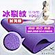 Concern 康生 冰裂紋瑜珈墊 運動墊 防滑無味 附背袋束繩 寬版紫色-YG-039 product thumbnail 1