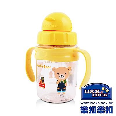 樂扣樂扣 兒童Bisfree系列吸管握把水壺270ML-黃色小熊(快)