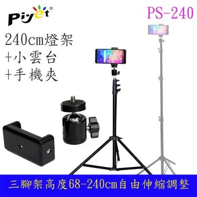 Piyet 多功能三腳拍攝支架組合(PS-240)