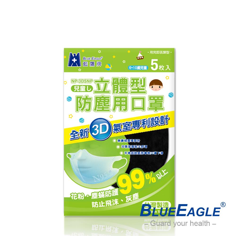 藍鷹牌 台灣製 兒童立體黑色防塵口罩 5片*5包