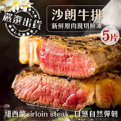 【海陸管家】紐西蘭頂級沙朗牛排(每片200g) x5片