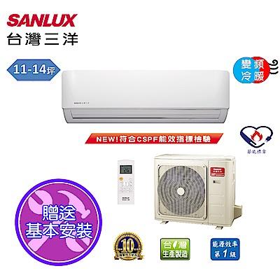 台灣三洋SANLUX 11-14坪時尚變頻一對一分離式冷氣SAE-V74HF/SAC-V74HF