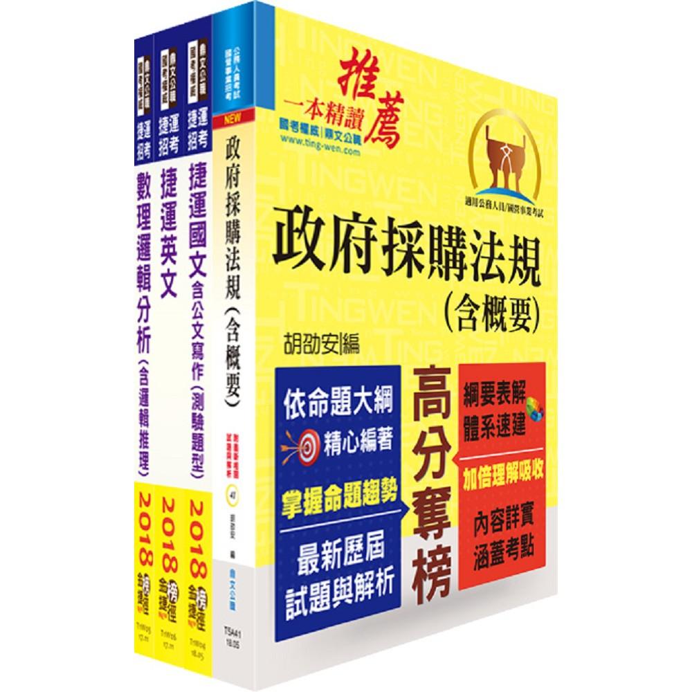 107年桃園捷運第2次招考(助理專員-總務採購類)套書(贈題庫網帳號、雲端課程)