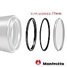 Manfrotto 77mm XUME磁吸環組合(轉接環+濾鏡環)