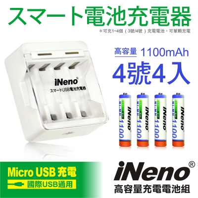【iNeno】高容量4號鎳氫充電電池(4入)+USB鎳氫電池充電器4槽(401D)