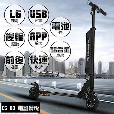 【 e路通 】ES-08 鋁合金 36V鋰電 LG電芯 APP功能 折疊 電動滑板車