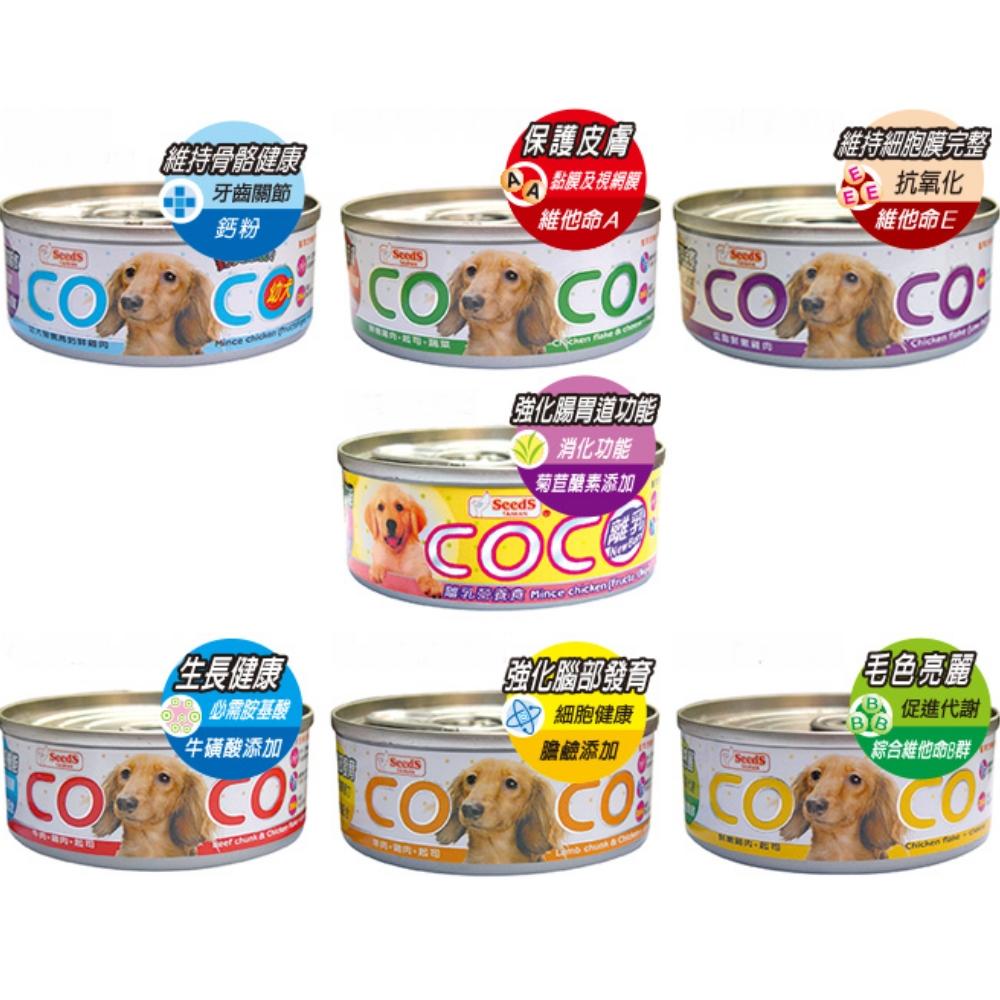 聖萊西Seeds CoCo 愛犬機能餐罐 80g