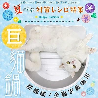 寵喵樂二代  巨貓鍋 貓咪圓形涼墊 加大款