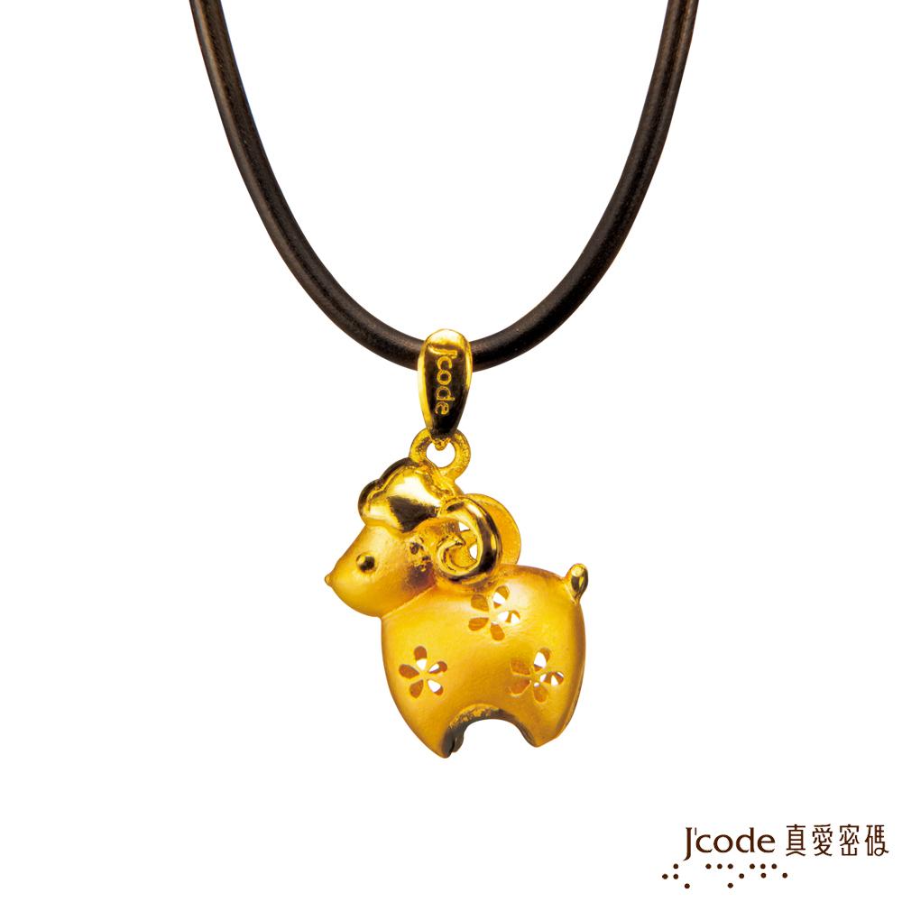 J'code真愛密碼 喜氣羊黃金墜子-小 送項鍊