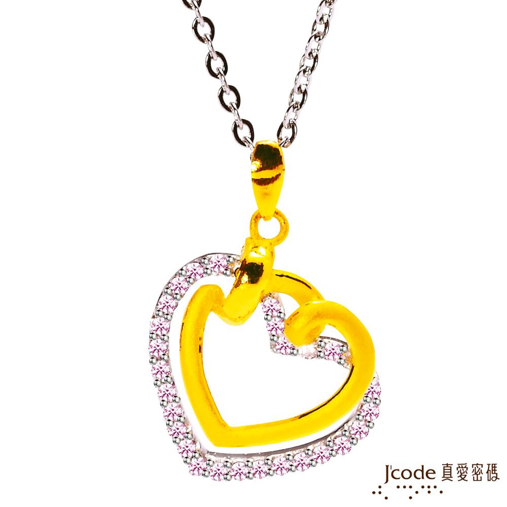 J'code真愛密碼金飾-幸福依戀 純金+925純銀墜
