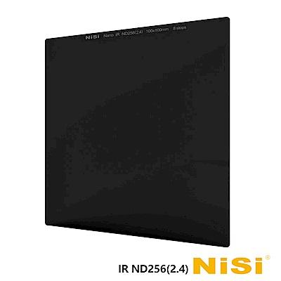 NiSi 耐司 IR ND256(2.4) 方型減光鏡 100x100mm-減8...