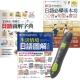 日語基本功系列套書 (全3書) + LivePen智慧點讀筆 product thumbnail 1