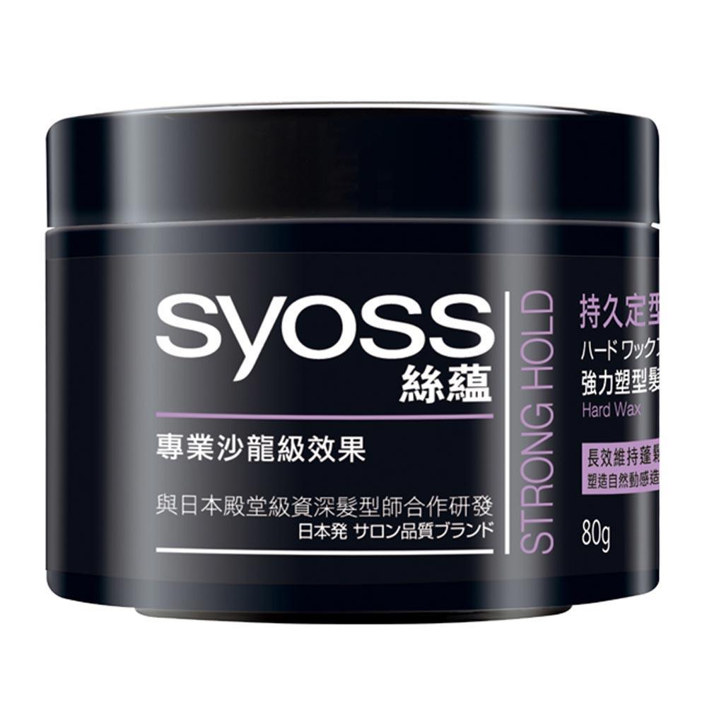 Syoss絲蘊強力塑型髮蠟80g