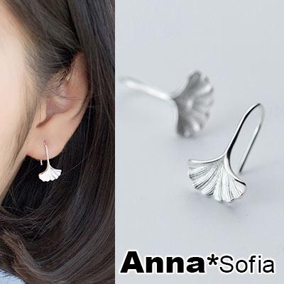 【3件5折】AnnaSofia 扇形銀杏脈葉 925純銀耳針耳環(銀系)