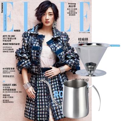 ELLE雜誌 (1年12期) 贈 304不鏽鋼手沖咖啡2件組
