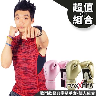 MAXXMMA 戰鬥款經典拳擊手套雙人組