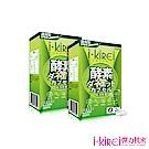 i-KiREi 魔淨膠囊2盒(共60粒)
