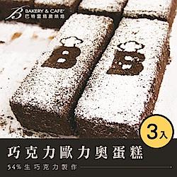 【巴特里】巧克力歐力奧蛋糕 3入