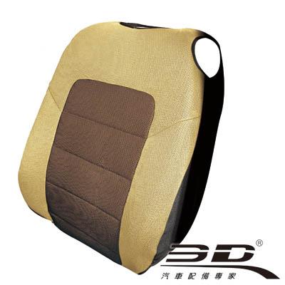 3D 樂活椅套 通用型古典米咖啡背套 - 1入