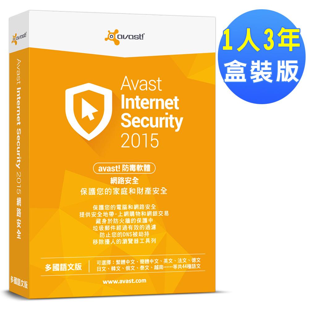 avast! Internet Security2015 艾維斯特網路安全1人3年盒裝版