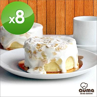 奧瑪烘焙5吋爆漿海鹽奶蓋蛋糕X8個