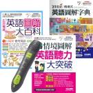 英語圖解系列套書 (全3書) + LivePen智慧點讀筆