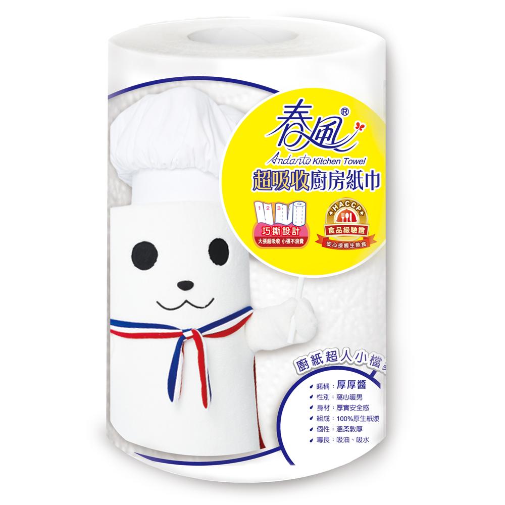(每筆訂單限購1) 春風超吸收廚房紙巾120組/捲-厚厚醬限定款