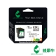 綠犀牛 for HP 黑色 NO.63XL F6U64AA 高容量環保墨水匣 product thumbnail 1