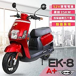 【e路通】EK-8A+ 鼓煞系統 大寶貝 52V 鋰電 避震系統