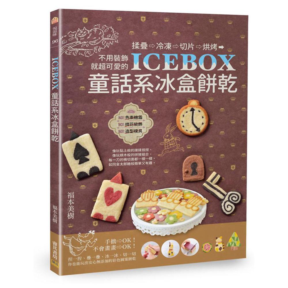 ICEBOX童話系冰盒餅乾