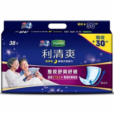 利清爽 替換式紙尿片夜用型 38片*4包/箱