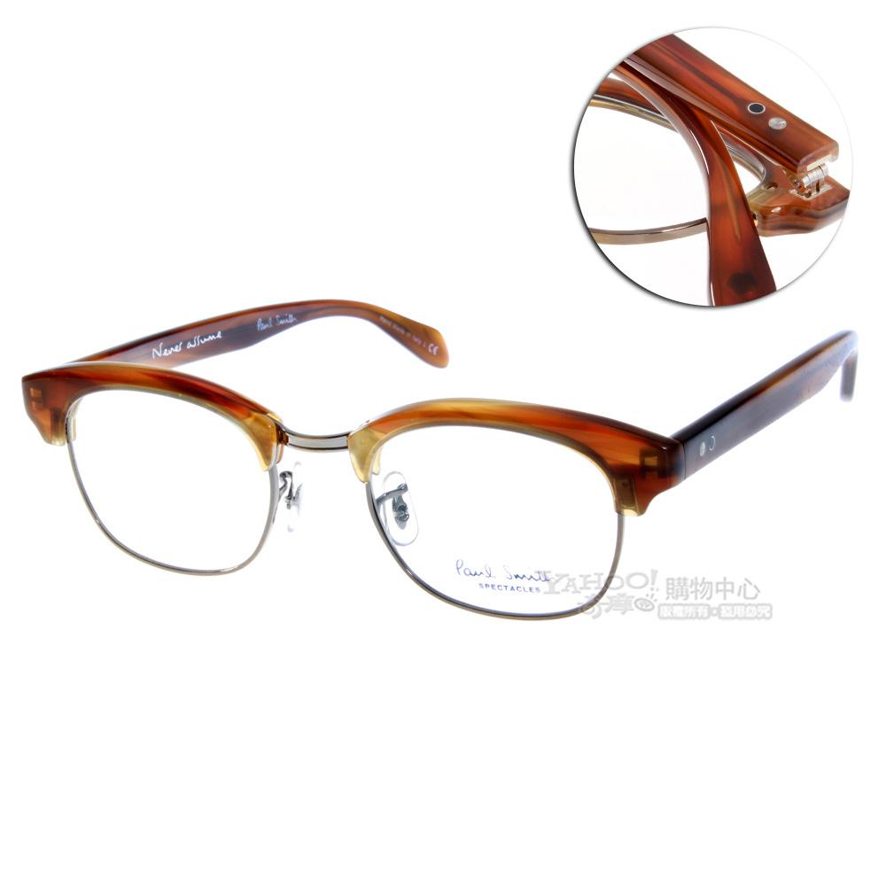 Paul Smith眼鏡 限定眉框款/漸層棕#PS8167 1011