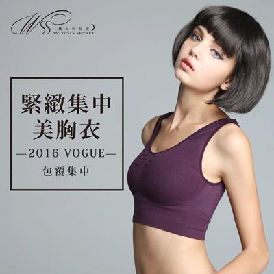 美胸衣 緊緻機能美胸衣運動內衣夜寢可用 魔女的秘密