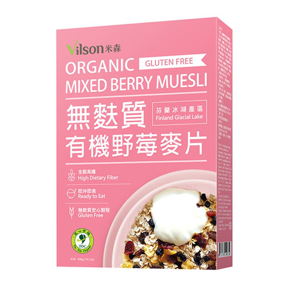 米森Vilson 有機無麩質野莓麥片(400g)