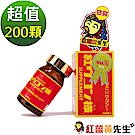 紅薑黃先生 (200顆/瓶)-babyou姊妹淘
