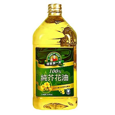 得意的一天 100%純芥花油(2400ml)