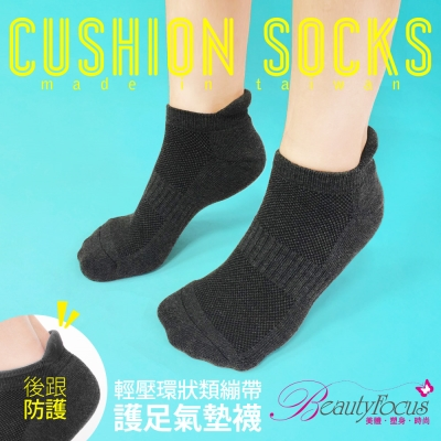 BeautyFocus 立體腳跟萊卡氣墊襪(深灰)