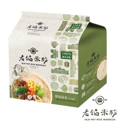 老鍋米粉 純米健康蔬食湯米粉(4入/袋)