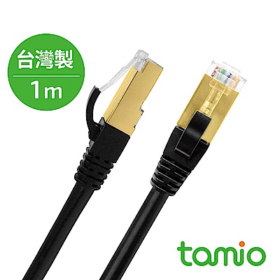 tamio CAT.6A+ 高屏蔽超高速傳輸電競網路線 1米【臺灣製】