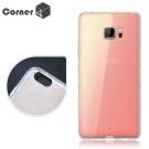 Corner4 HTC U Ultra 透明防摔手機空壓軟殼