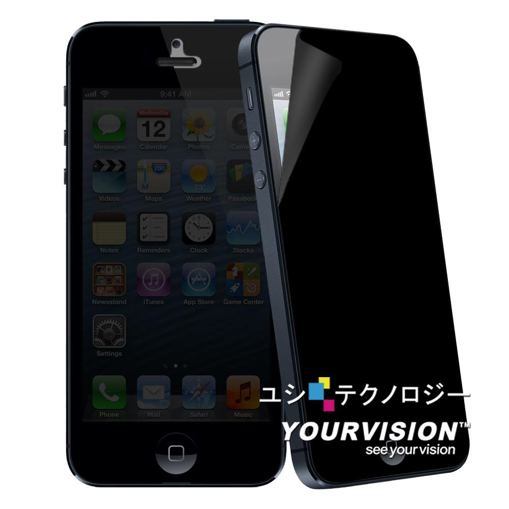 iPhone5/5S 黑武士防窺抗刮螢幕保護貼 螢幕貼(一入)