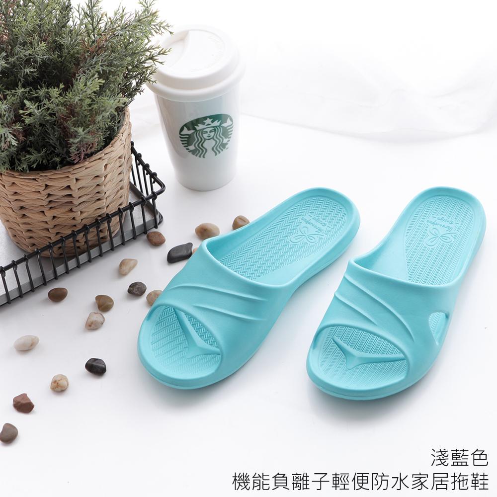 維諾妮卡 機能生活負離子厚底拖鞋-淺藍